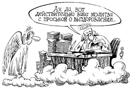 Анекдоты - картинки про церковь