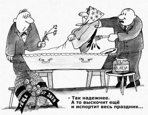 Read more about the article Анекдоты — картинки про похороны и кладбище