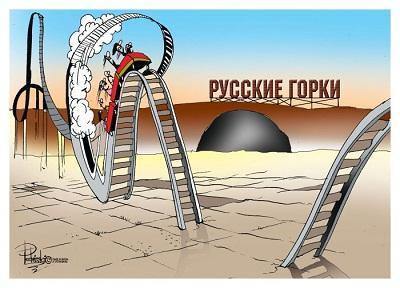Анекдоты - картинки про россиян