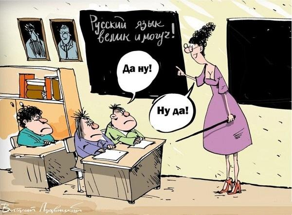 Read more about the article Анекдоты про учительницу русского языка