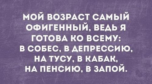 Read more about the article Смешные свежие шутки 28.06.2021