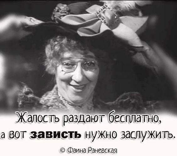 Read more about the article Мемы с Раневской и ее киногероинями