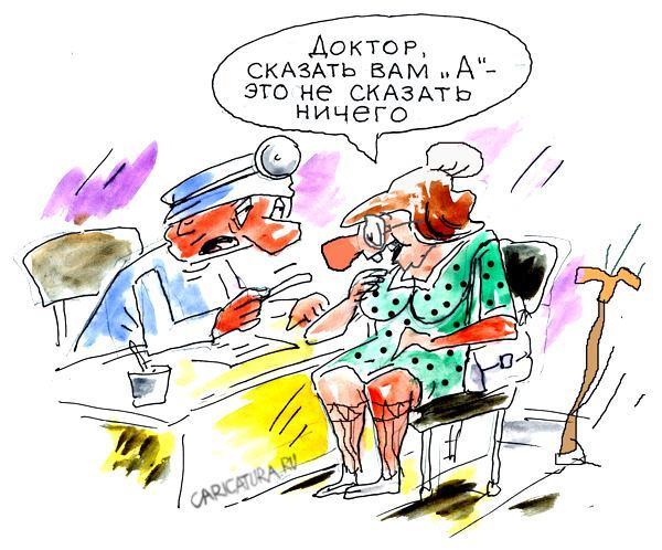 Read more about the article Анекдоты на приёме у доктора