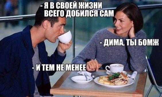 смешное про мужчин и женщин