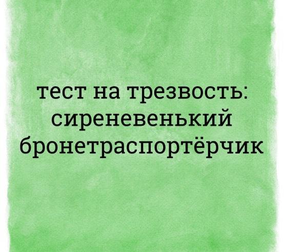 Read more about the article Смешные современные скороговорки