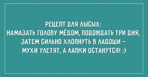 Read more about the article Смешные свежие шутки 01.07.2021