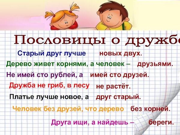 Read more about the article Пословицы о дружбе