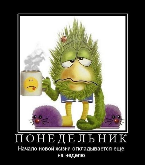 Смешные демотиваторы про понедельник