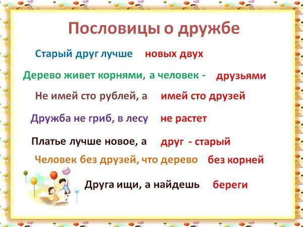 Read more about the article Пословицы и поговорки о дружбе