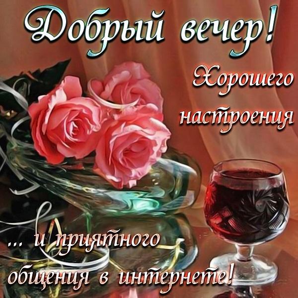 Добрый вечер (открытки)