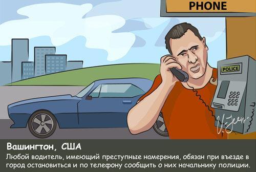 Read more about the article Прикольные законы в США