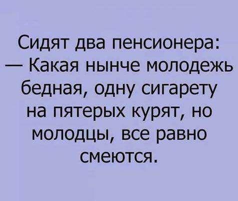 Read more about the article Читать свежие веселые шуточки