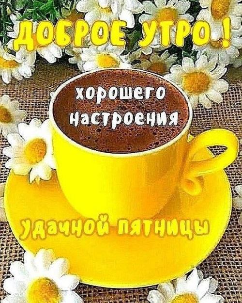 Доброго утра пятницы!