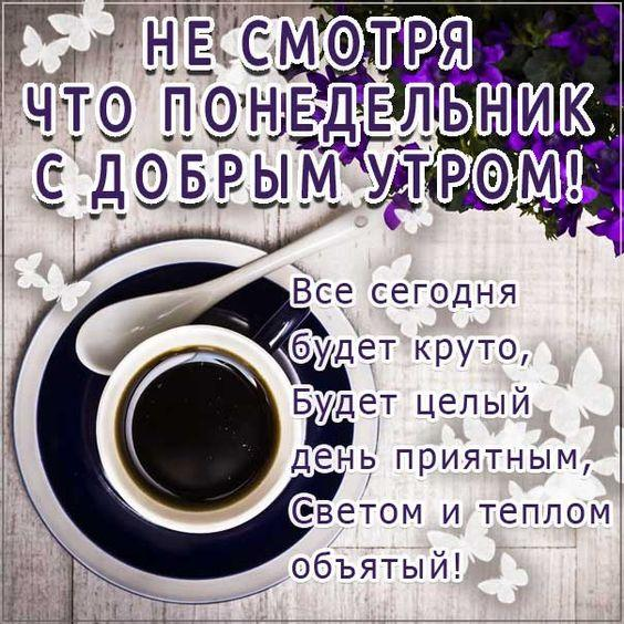 Read more about the article С добрым утром понедельника!