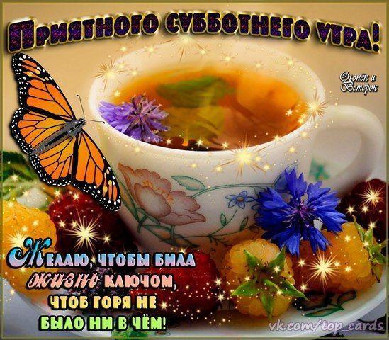 Доброго субботнего утра