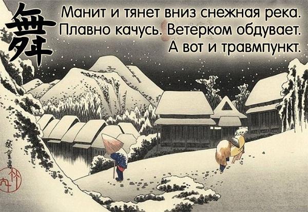 смешные до слез хокку на русском