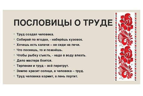 Read more about the article Пословицы о труде