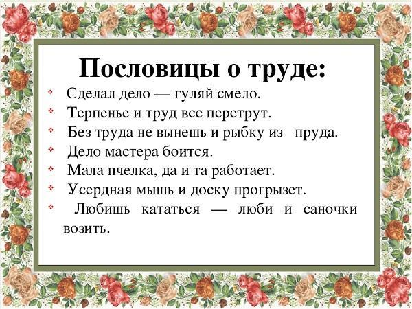 Read more about the article Умные пословицы и поговорки о труде