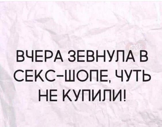 Read more about the article Свежие смешные до слез шутки четверга