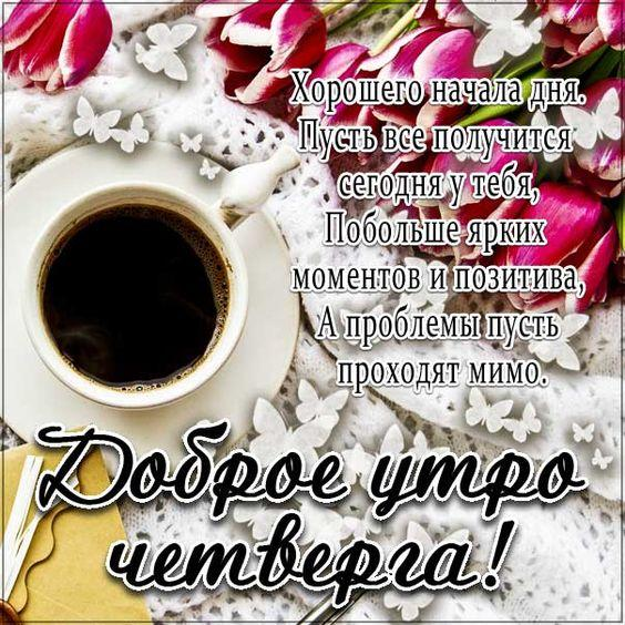 Доброго утра четверга