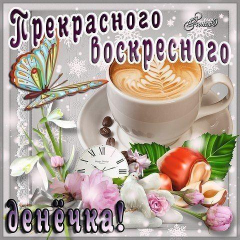Read more about the article Доброго дня воскресенья!