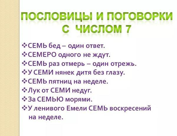 Read more about the article Пословицы и поговорки с числом семь