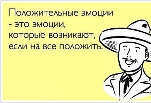 Read more about the article Прикольные статусы с эмоциями