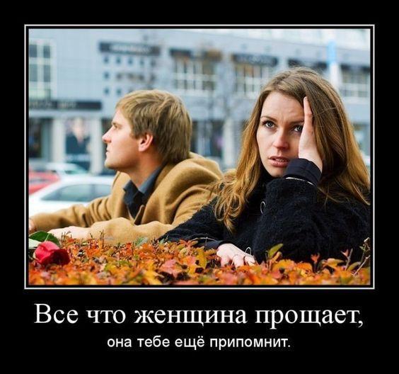 Read more about the article Демотиваторы про женщин